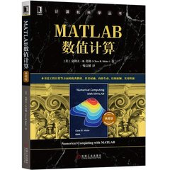 MATLAB數值計算(典藏版)-cover