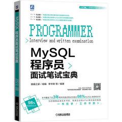 MySQL 程序員面試筆試寶典-cover