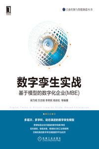 數字孿生實戰:基於模型的數字化企業:MBE-cover