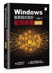 Windows 駭客程式設計:勒索病毒原理篇 (第二冊)-cover