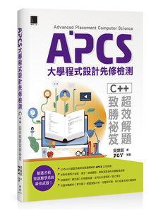 APCS 大學程式設計先修檢測:C++ 超效解題致勝祕笈-cover