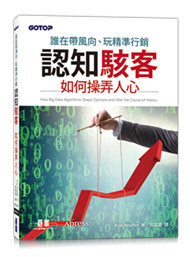 誰在帶風向、玩精準行銷|認知駭客如何操弄人心 (Data Versus Democracy: How Big Data Algorithms Shape Opinions and Alter the Course of History)-cover