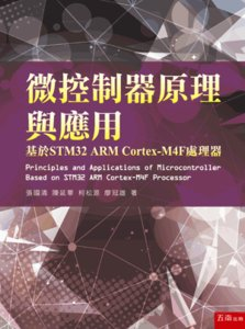 微控制器原理與應用:基於 STM32 ARM Cortex-M4F 處理器 (附光碟) -cover