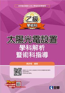 乙級太陽光電設置學科解析暨術科指導 (2020最新版)-cover
