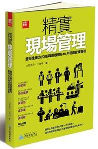 精實現場管理:豐田生產方式資深顧問親授40年現場管理實務-cover