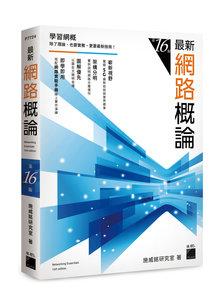 最新網路概論, 16/e-cover