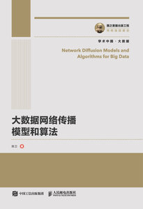 大數據網絡傳播模型和算法-cover