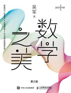 數學之美, 3/e-cover