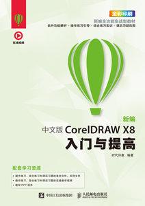 新編 中文版CorelDRAW X8入門與提高-cover
