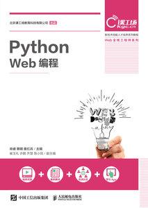 Python Web 編程-cover