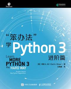 笨辦法學 Python 3 進階篇-cover