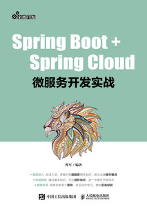 Spring Boot+Spring Cloud微服務開發實戰-cover