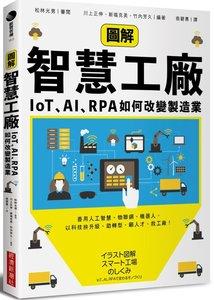 圖解智慧工廠:IoT、AI、RPA 如何改變製造業-cover