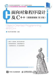 面向對象程序設計及C++(附微課視頻 第3版)-cover