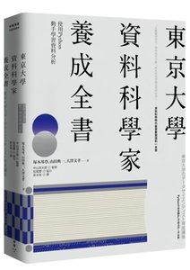 東京大學資料科學家養成全書:使用 Python 動手學習資料分析-cover