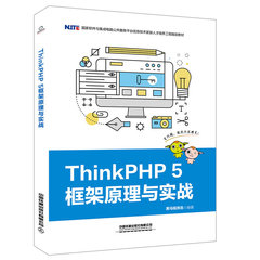 ThinkPHP 5框架原理與實戰-cover