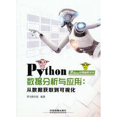 Python數據分析與應用:從數據獲取到可視化-cover