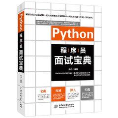 Python程序員面試寶典劍指offer-cover