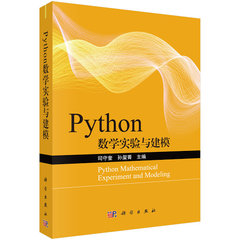 Python 數學實驗與建模-cover