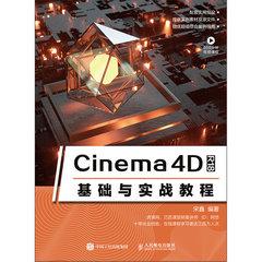 Cinema 4D R18基礎與實戰教程-cover