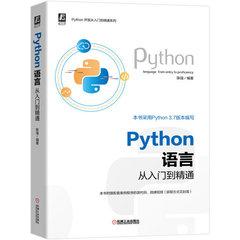Python語言從入門到精通-cover