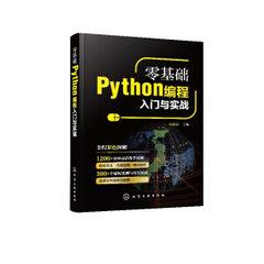 零基礎Python編程入門與實戰-cover