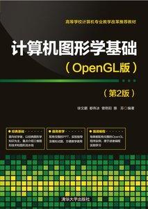 電腦圖形學基礎(OpenGL版)(第2版)-cover