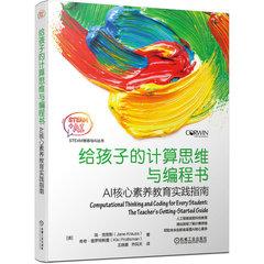 給孩子的計算思維與編程書:AI核心素養教育實踐指南-cover