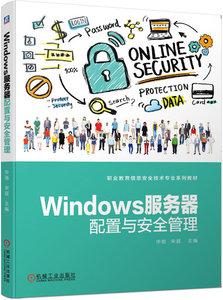 Windows服務器配置與安全管理-cover