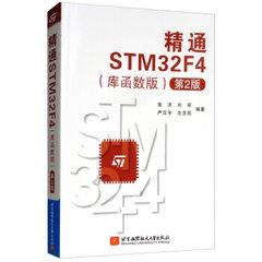 精通STM32F4(庫函數版第2版)-cover
