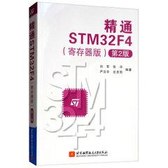 精通 STM32F4 (寄存器版第2版)-cover
