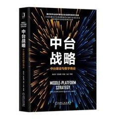 中台戰略:中台建設與數字商業-cover