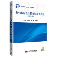 Java 程序設計任務驅動式教程, 4/e-cover