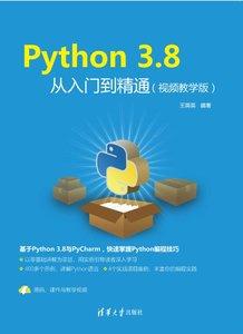 Python 3.8從入門到精通(視頻教學版)-cover