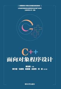 C++面向對象程序設計-cover