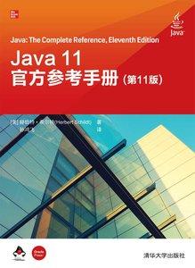 Java 11官方參考手冊(第11版)-cover