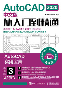 AutoCAD 2020中文版從入門到精通-cover