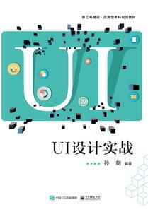 UI設計實戰-cover