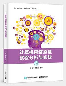 電腦網絡原理實驗分析與實踐-cover