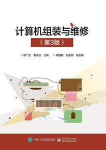 電腦組裝與維修(第3版)-cover