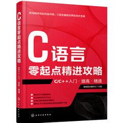 C語言零起點精進攻略——C/C++入門·提高·精通-cover