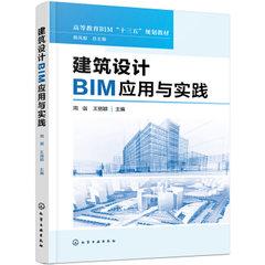 建築設計BIM應用與實踐-cover