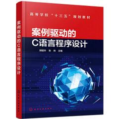 案例驅動的C語言程序設計-cover