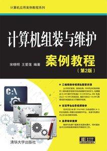 電腦組裝與維護案例教程(第2版)-cover