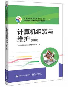 河南教材--電腦組裝與維護(第2版)-cover