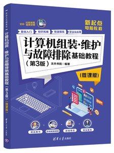 電腦組裝·維護與故障排除基礎教程(第3版)(微課版)-cover