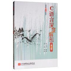 C語言深度解剖(第3版)-cover