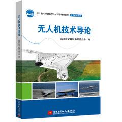 無人機技術導論-cover