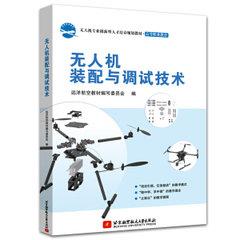 無人機裝配與調試技術-cover