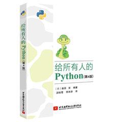 給所有人的Python(第4版)-cover